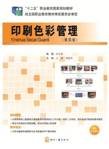 印刷色彩管理(第四版)