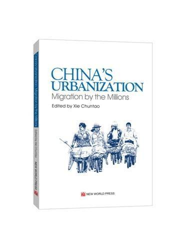 中国城镇化:亿万农民进城的故事(英)