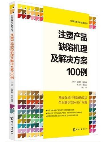 注塑产品缺陷机理及解决方案100例(100个企业真实案例,帮您解决生产中的难题!)