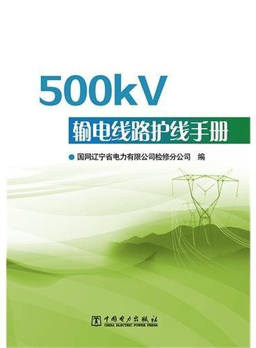 500kV输电线路护线手册