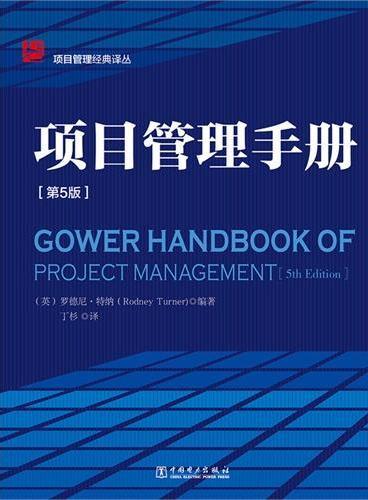 项目管理经典译丛:项目管理手册(第5版)(项目管理职业百科全书、项目管理从业者必备案头书《项目管理手册》最新版)