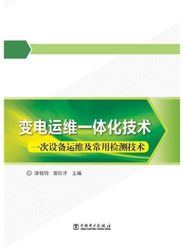 变电运维一体化技术(一次设备及常用检测技术)