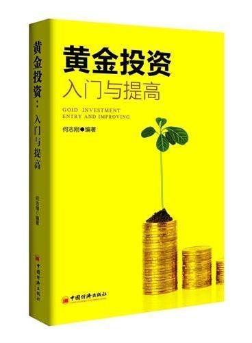 黄金投资:入门与提高