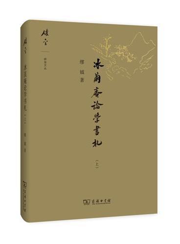 冰茧庵论学书札(上)(碎金文丛2)