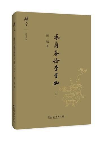 冰茧庵论学书札(下)(碎金文丛2)