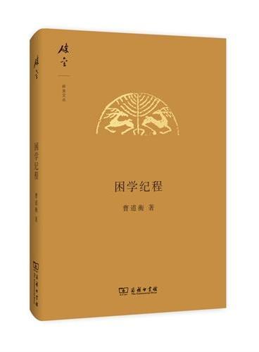 困学纪程(碎金文丛2)