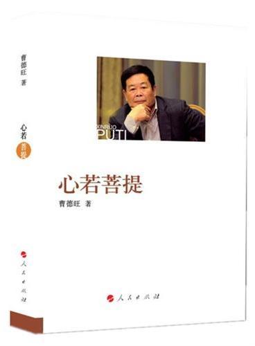心若菩提 中国首善曹德旺第一本自传性著作