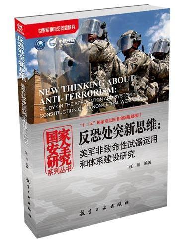 反恐处突新思维:美军非致命性武器运用和体系建设研究