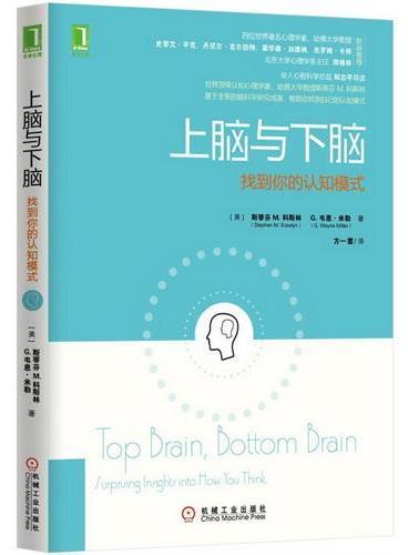 上脑与下脑:找到你的认知模式(世界顶级认知心理学家、哈佛大学教授基于全新的脑科学研究成果,帮助你找到自己的认知模式)