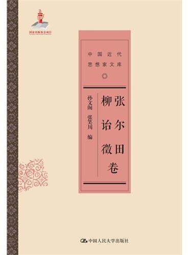 张尔田 柳诒徵卷(中国近代思想家文库)