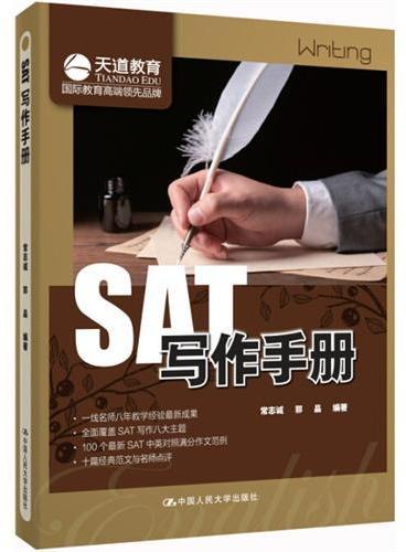 SAT 写作手册