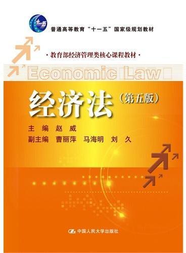 """经济法(第五版)(教育部经济管理类核心课程教材;普通高等教育""""十一五""""国家级规划教材)"""