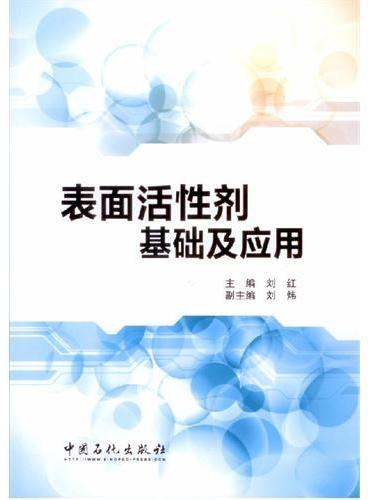 表面活性剂基础及应用