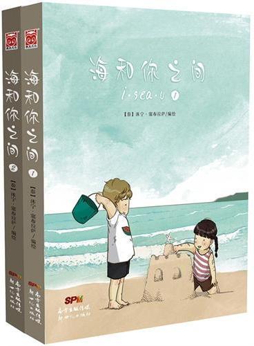 海和你之间1-2(套装共2册)