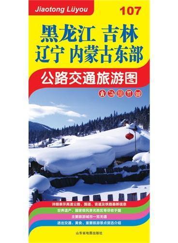 黑龙江 吉林 辽宁 内蒙古东部公路交通旅游图(2015版)