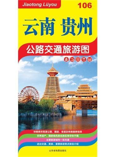 云南 贵州公路交通旅游图(2015版)