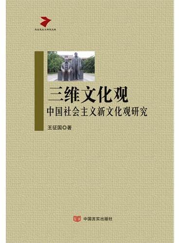 三维文化观:中国社会主义新文化观研究