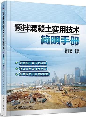 预拌混凝土实用技术简明手册