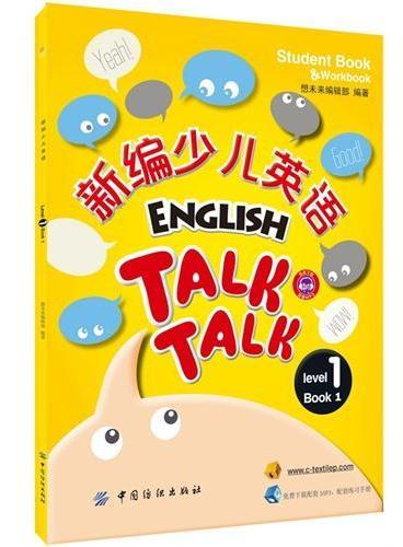 新编少儿英语 第1级 第1册