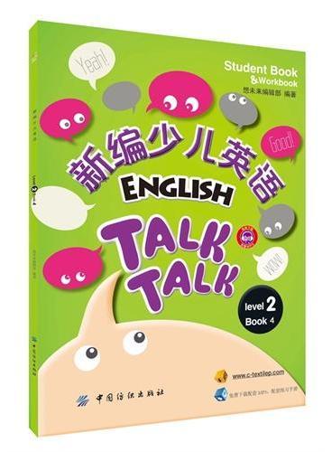 新编少儿英语 第2级 第4册