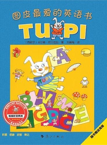 小兔子图皮系列?图皮最爱的英语书
