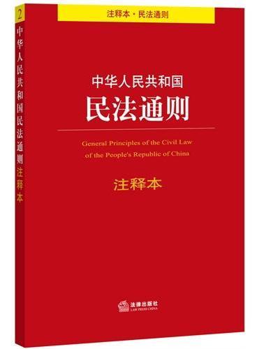 中华人民共和国民法通则注释本(注释本 民法通则)