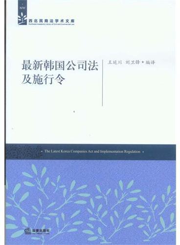 最新韩国公司法及施行令