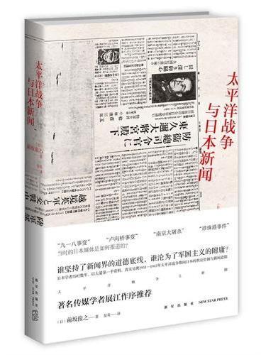 太平洋战争与日本新闻