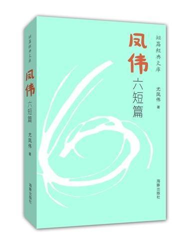 短篇经典文库:凤伟六短篇