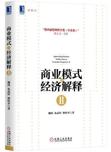 商业模式的经济解释Ⅱ(第四届管理科学奖获奖者最新力作)