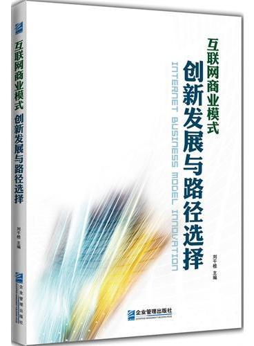互联网商业模式创新发展与路径选择