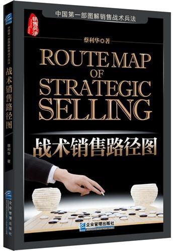 战术销售路径图
