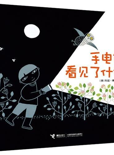 手电筒看见了什么(中国好书榜9月份上榜童书《里面外面》姊妹篇。来和手电筒捉迷藏吧,它会把小动物们带到你跟前!来和手电筒一起探索吧,它会让森林歌唱,让黑夜变亮!一支手电筒,温暖黑的夜,照亮你的心!)