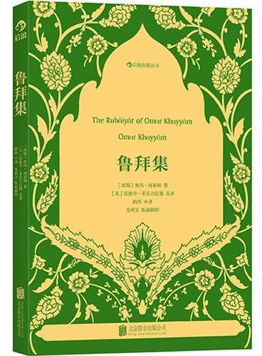 鲁拜集:全世界必读的50本书之首,版本之多堪比《圣经》