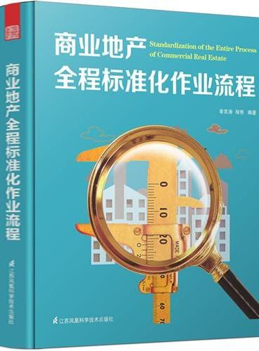 商业地产全程标准化作业流程