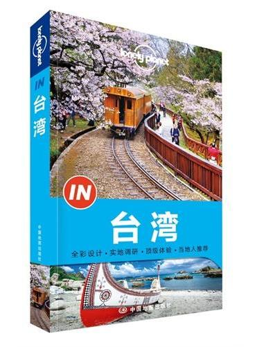 "孤独星球Lonely Planet""IN""系列:台湾"
