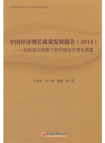 中国经济增长质量发展报告.2014:创新驱动背景下的中国经济增长质量