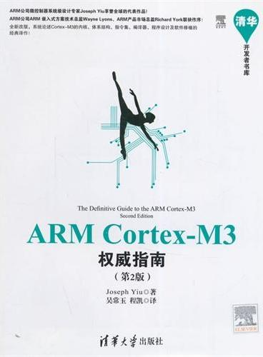 ARM Cortex-M3权威指南(第2版)(清华开发者书库)