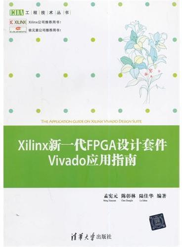 Xilinx新一代FPGA设计套件Vivado应用指南(EDA工程技术丛书)