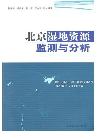 北京湿地资源监测与分析