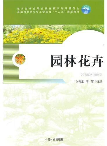 园林花卉(高职高专)(1-1)