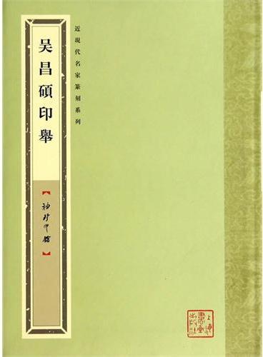 袖珍印馆·近现代名家篆刻系列:吴昌硕印举