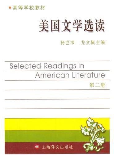 美国文学选读(二)