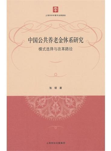 中国公共养老金体系研究:模式选择与改革路径