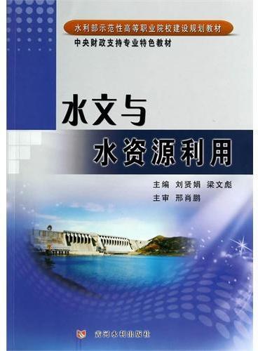 水文与水资源利用(水利部示范性高等职业院校建设规划教材)