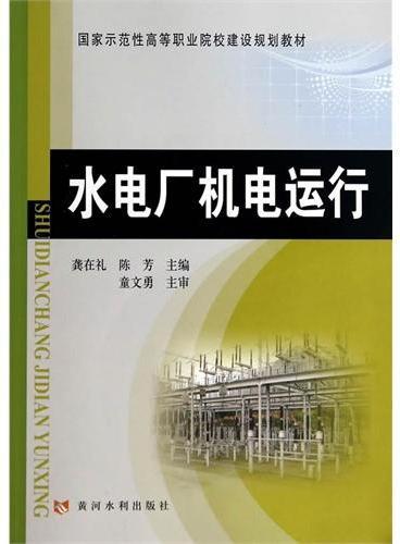 水电厂机电运行(国家示范性高等职业院校建设规划教材)