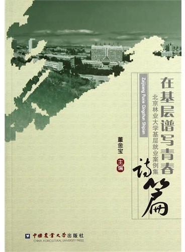 在基层谱写青春诗篇-北京林业大学基层就业案例集