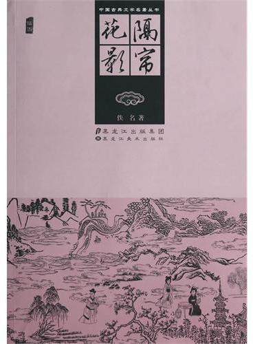 中国古典文学名著丛书—隔帘花影
