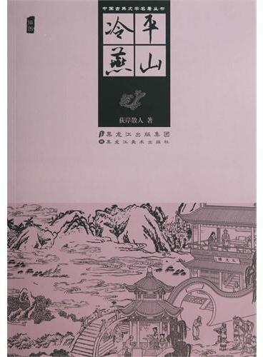 中国古典文学名著丛书—平山冷燕