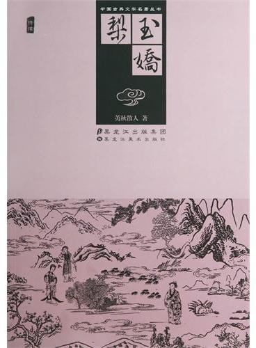 中国古典文学名著丛书—玉娇梨